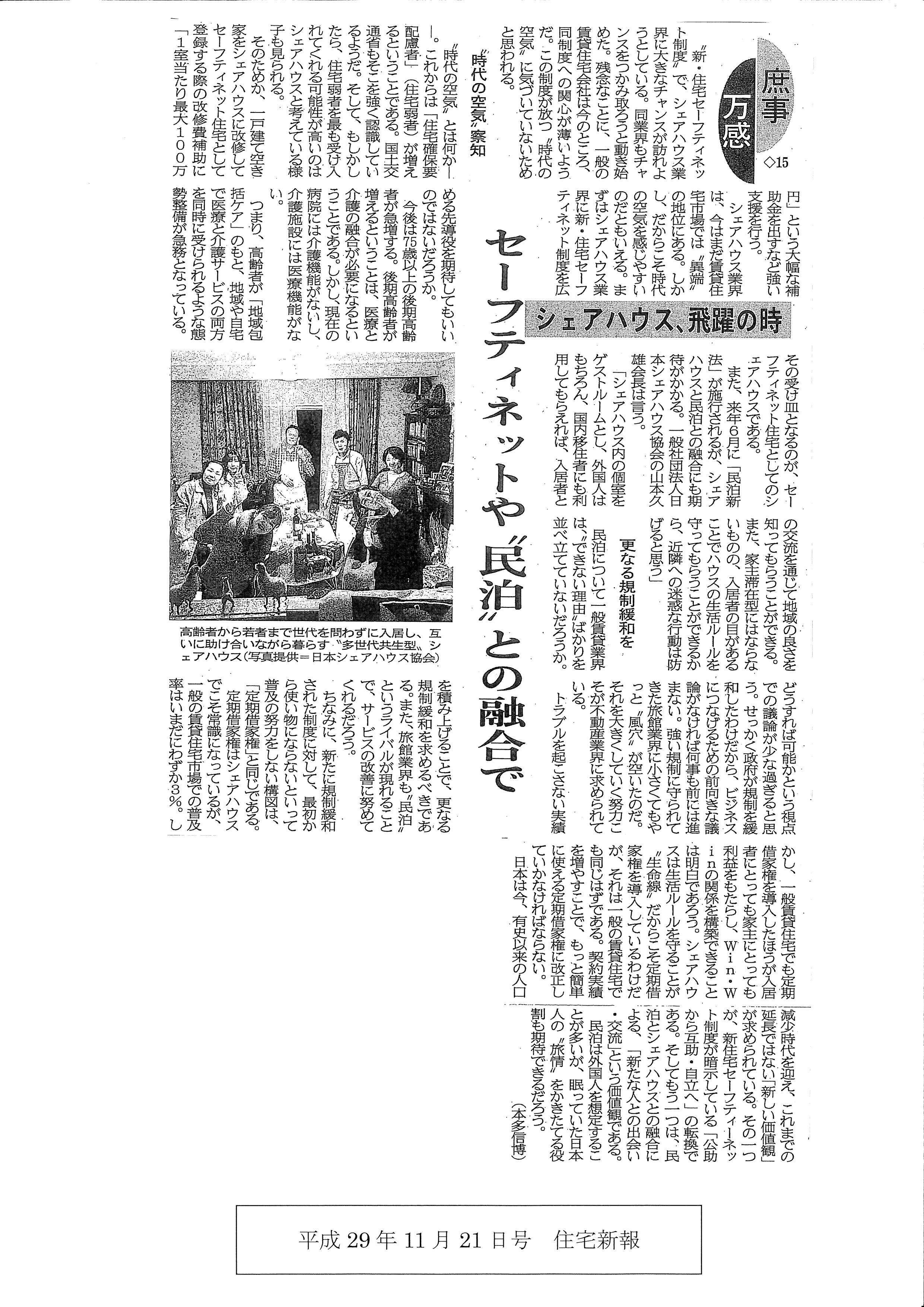 2017.11.21住宅新報_01