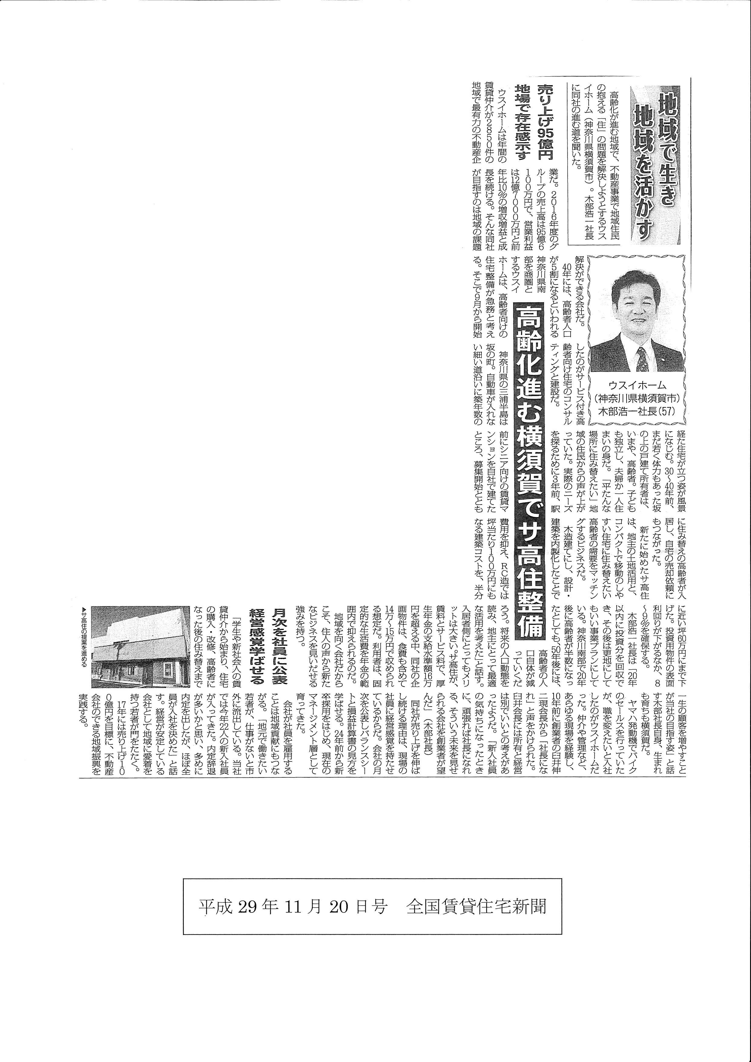 2017.11.20全国賃貸住宅新聞_01